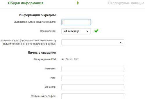 Ренессанс кредит онлайн заявка на кредит наличными