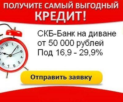 СКБ онлайн банк на диване