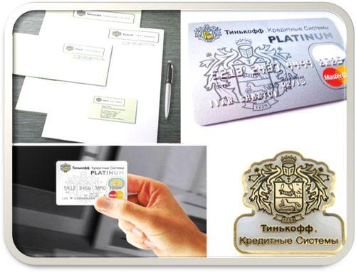 Тинькофф банк оформить кредитную карту онлайн заявка