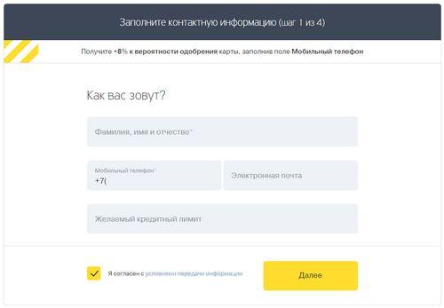 Тинькофф кредитная карта оформить онлайн заявку