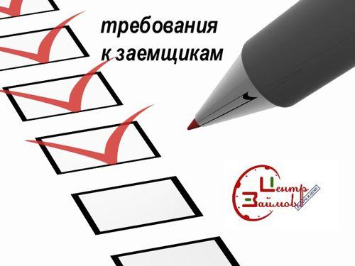требования к клиентам Центр Займов при подаче заявки в режиме онлайн