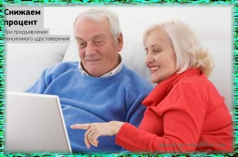ваши деньги микрозаймы для пенсионеров