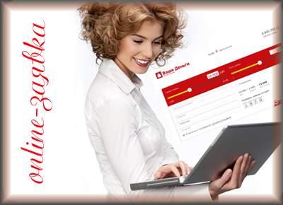 Как подается на сайте МКК Ваши Деньги онлайн заявка на получение микрозайма?