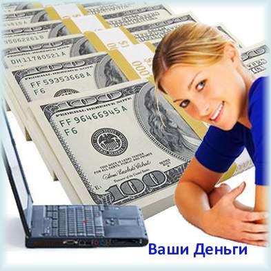 МКК Ваши Деньги — экспресс кредиты наличными до зарплаты
