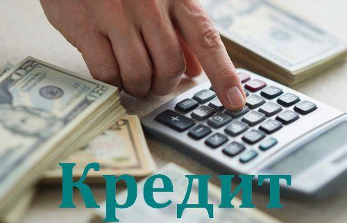 взять кредит без отказа получить деньги в долг