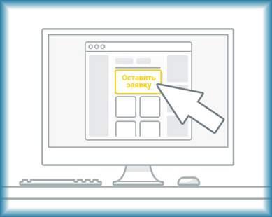 Как подается заявка на кредит в режиме онлайн?