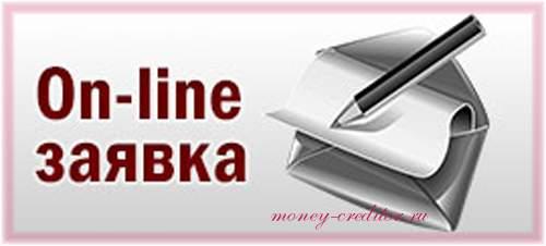 заявка на займ онлайн на карту как подается