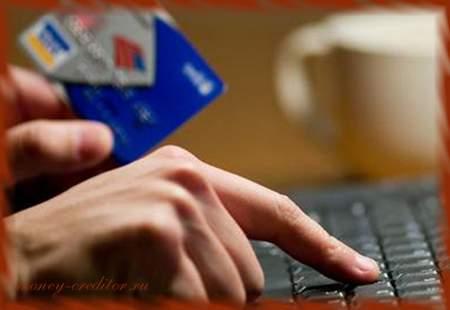 заявка на займ онлайн на карту с минимумом требований