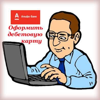 Альфа Банк дебетовая карта оформить в режиме онлайн