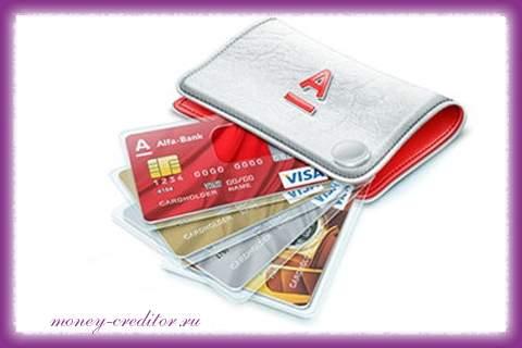 альфа банк дебетовая карта оформить с выгодным тарифом
