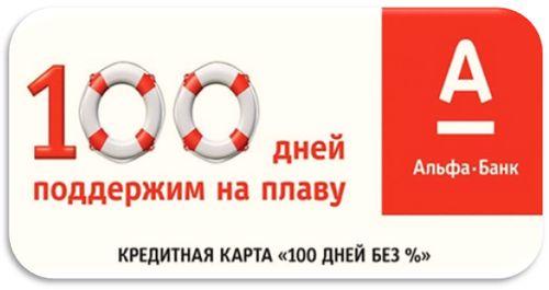 Альфа Банк кредитная карта 100 дней без процентов тарифы и отзывы