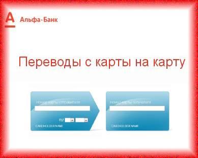 Альфа Банк перевод с карты на карту: нюансы проведения транзакций
