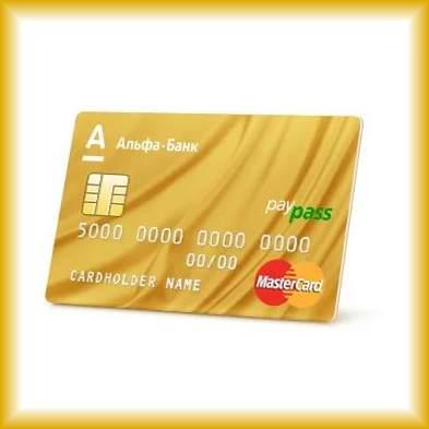 Как в Альфа Банк заказать дебетовую карту онлайн?
