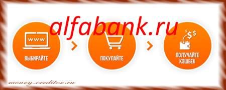 альфа банк заказать дебетовую карту онлайн для покупок