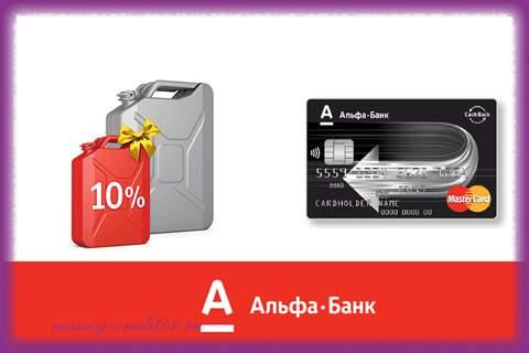 альфа банк заказать дебетовую карту онлайн с кэшбэк