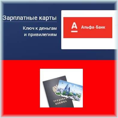 Банковский продукт «Альфа Банк зарплатная карта»
