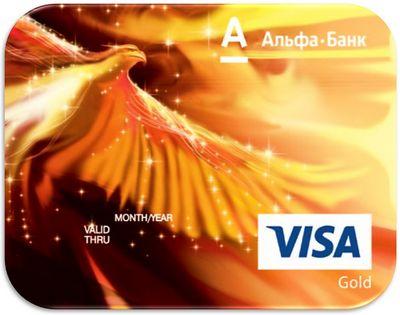 Альфа Банка Голд карта Visa или MasterCard кредитная и дебетовая