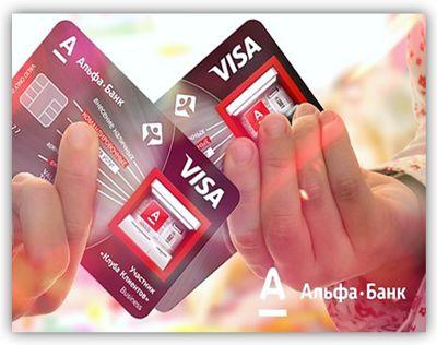 Альфа Банка оформить кредитную карту заявка на кредитку с онлайн оформлением