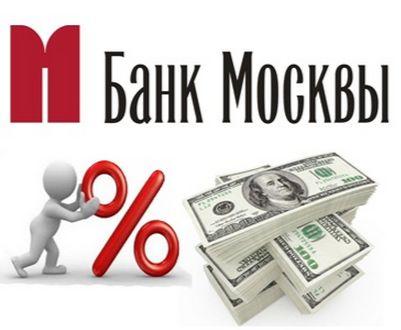 Банк Москвы кредитная карта БМ онлайн заявка