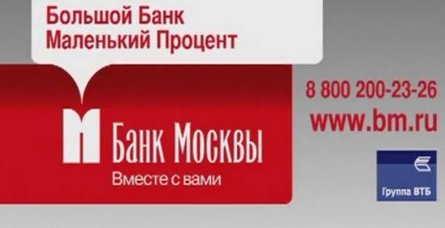 Банк Москвы кредитная карта на 50 дней с беспроцентным периодом
