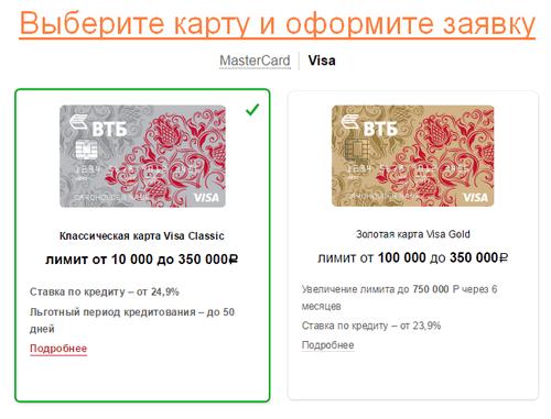 Банк Москвы оформить кредитную карту онлайн сейчас