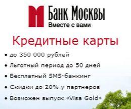 Банк Москвы оформить кредитную карту срочно