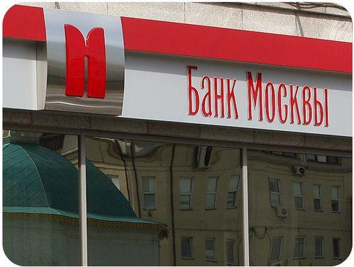 Банк Москвы тарифы по картам кредитным