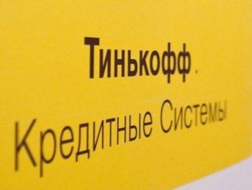 Банк Тинькофф как взять кредитную карту?