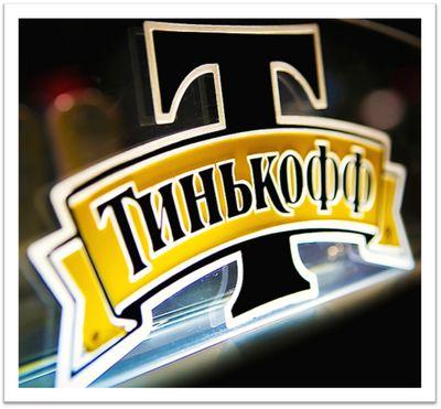 Банк Тинькофф оставить заявку на кредитную карту без лишних справок