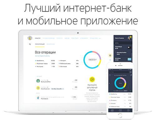 банковская карта Тинькофф Платинум условия проценты для россиян