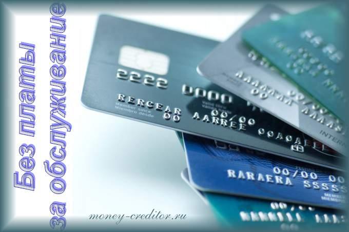 банковские карты без платы за обслуживание с кэшбэком