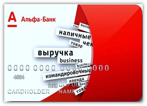 быстрое оформление кредитной карты Альфа Банк возможно
