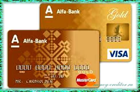 дебетовая карта альфа банка стоимость обслуживания золотого носителя