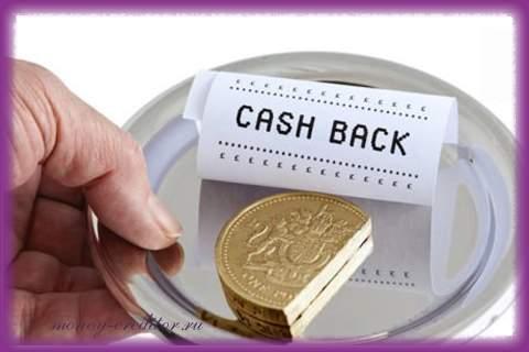 дебетовая карта без платы за обслуживание кэшбэк