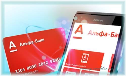 доходная карта альфа банк мобильное приложение