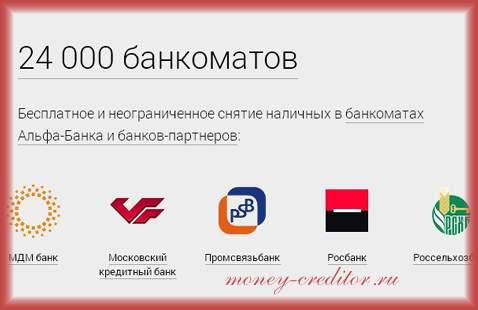 доходная карта альфа банк снятие наличных в банкоматах