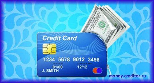 пакет документов для получения кредитки