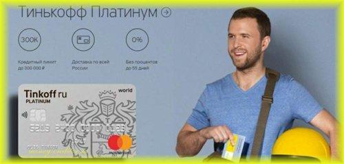 Тинькофф кредитная карта: условия пользования, оформления