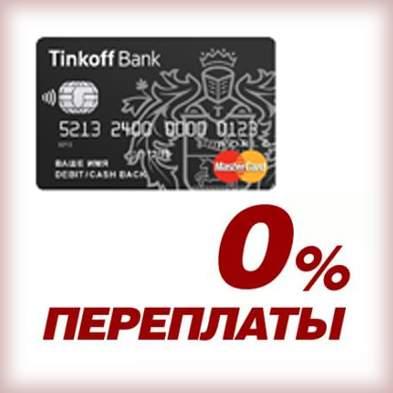 Снять деньги с карточки тинькофф без комиссии