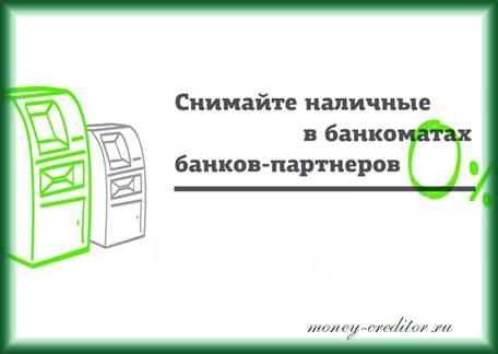 где снять деньги с карты тинькофф без комиссии в банкоматах