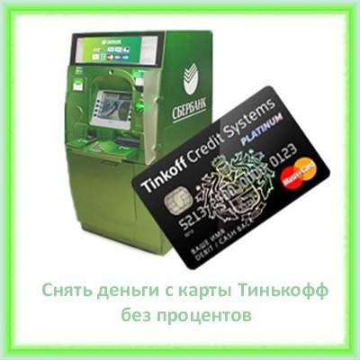 Где снять деньги с карты Тинькофф без процентов?