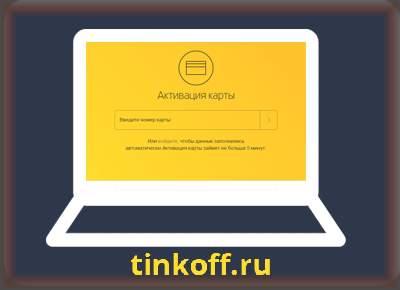 Как активировать карту Тинькофф через интернет?