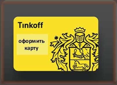 Как оформить карту Тинькофф в онлайн режиме?