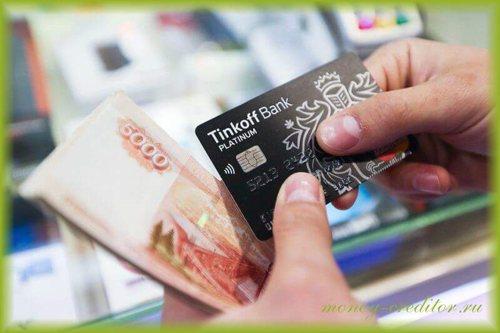 как внести деньги на кредитную карту тинькофф