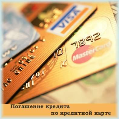 Как погасить кредитную карту и избежать несвоевременного исполнения обязательств?