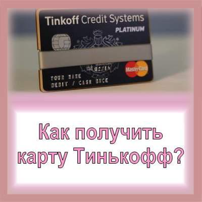 Как можно получить кредитную карту тинькофф