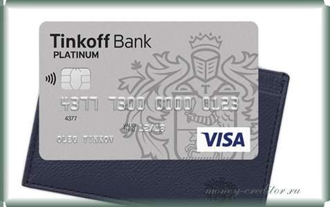 как получить кредитную карту тинькофф на дому быстро