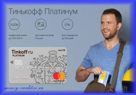 как получить кредитную карту тинькофф по почте или курьером