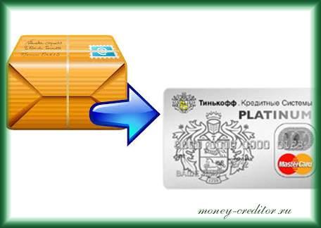 как получить кредитную карту тинькофф по почте в россии