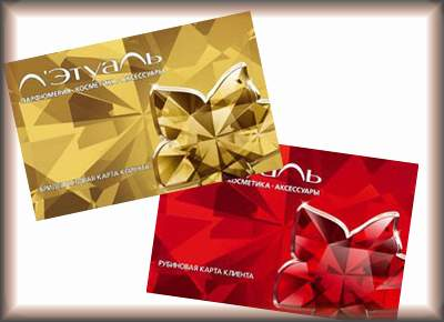 Как получить золотую карту Летуаль чтобы покупать косметику со скидками?